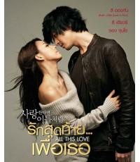 All This Love (If In Love Like Them) รักสุดท้ายเพื่อเธอ / ซีรี่ย์เกาหลี D2D 2แผ่นจบ /ซับไทย+พากษ์ไทย