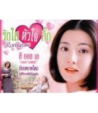 ซีรี่ย์Romance รักใสหัวใจกิ๊ก/ละครเกาหลี/พากษ์ไทย V2D 4แผ่นจบ \quot;ลียองเอ นางเอกเดจังกึม ตอนยังสาว
