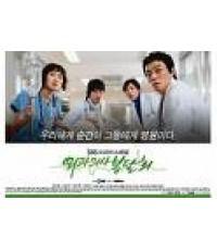 ซีรี่ย์เกาหลีSurgeon Bong Dal Hee(Doctorbong)/ซับไทย V2D 5แผ่นจบ