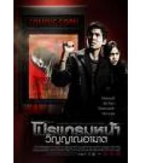 โปรแกรมหน้าวิญญาณอาฆาต Coming Soon /หนังไทย DVD 1แผ่น