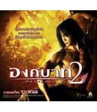 องค์บาก2 /หนังไทย DVD 1แผ่นจบ