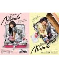 หนีตามกาลิเลโอ Dear Galileo/หนังไทย DVD 1แผ่น \quot;ผู้กำกับSeason change หนังโดนมากๆ\quot;
