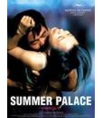 หนังพิเศษSummer Palace /หนังจีน DVD ซับไทย 1แผ่น (ไม่ตัดไม่เซ็น)