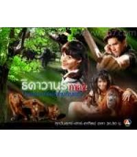 ธิดาวานร ภาค2 /ละครไทย TV2D 4 แผ่นจบ (นิว วงศกร,อาเมเรีย,เขตต์ ฐานทัพ,)