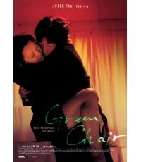 หนังอีโรติกGreen Chair /หนังเกาหลี /ซับไทย DVD 1แผ่น (ไม่ตัดไม่เซน)