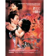 หนังอีโรติกThe Wayward Cloud /หนังไต้หวัน ซับไทย DVD 1แผ่นจบ (ไม่ตัดไม่เซ็น)