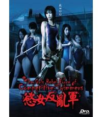 หนังอีโรติกThe Girls Rabel Force /หนังญี่ปุ่น ซับอังกฤษ DVD 1แผ่น (ไม่ตัดไม่เซ็น)
