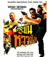 สาระแนห้าวเป้ง /หนังโรงไทย DVD 1แผ่น ดาราจำเป็น วงbaby vox,โก๊ะตี๋ และหม่ำ