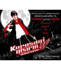 หนังโรงKurosaki คุโรซากิ ปล้นอัจฉริยะ /หนังญี่ปุ่น พากษ์ไทย+ซับไทย DvD 1แผ่นจบ ยามะพี+มากิ