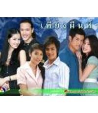 เพียงผืนฟ้า (ซี,เชียร์,เติ้ล,แตงโม,แดน,ไดอาน่า) /ละครไทย TV2D 4แผ่นจบ