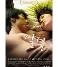 หนังติดเรทTexture of Skin เปลือยรัก เปลือยลึก/หนังจีน /ซับไทย DVD 1แผ่น