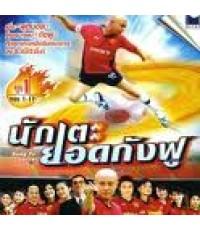 ซีรี่ย์ฮ่องกง Kung Fu Soccer นักเตะยอดกังฟู /พากษ์ไทย V2D 4แผ่น (จางเหว่ยเจี้ยน Twins - Boys )