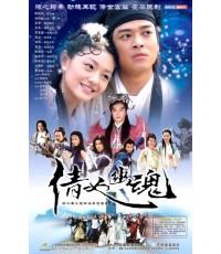 โปเยโปโลเย(ไต้หวัน) Eternal Love /พากษ์ไทย V2D 5แผ่นจบ (ต้าเอส,ซวนซวน)