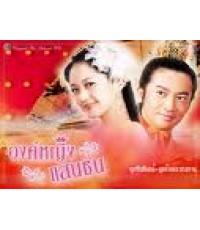 องค์หญิงจอมทะเล้น My Bratty Princess/หนังจีนชุด พากษ์ไทย V2D 4แผ่นจบ (จางนารา ,ซูโหย่วผิง)