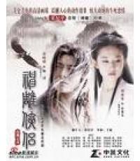 มังกรหยก ตอนตำนานศึกเทพอินทรีย์ /หนังจีนชุด /พากษ์ไทย V2D 5แผ่นจบ
