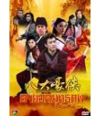 8ยอดยุทธภพ Eight Heroes /ซีรี่ย์จีนกำลังภายใน พากษ์ไทยV2D 6แผ่นจบ/40ตอน (เฉินกวนซี+ดาราตรึม)