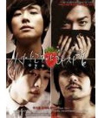 หนังโรงAntique แอนทีคเบเกอรี่ หล่อ หรู ร้าย รัก /หนังเกาหลี /พากษ์ไทย+ซับไทย DVD 1 แผ่น