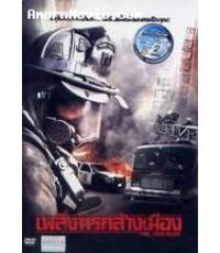 หนังโรงFire From Below/ เพลิงนรกล้างเมือง (พากย์ไทย+บรรยายไทย) DVD 1แผ่น