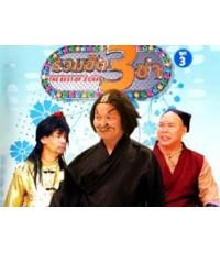 3 ช่า โกลด์ซีรีย์ ชุดที่ 1 /DVD 1แผ่น (ละคร 6 ตอน ,ท้าชน 6ตอน)