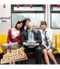 รถไฟฟ้ามาหานะเธอ /หนังไทย DVD 1แผ่น (เคน-ธีรเดช,คริส-หอวัง)