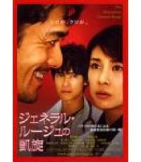 หนังญี่ปุ่นTriumphant General Rouge/ มือปราบผู้ป่วย (พากย์ไทย+บรรยายไทย) DVD 1แผ่นจบ