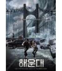 หนังเกาหลีHaeundae มหันตภัยคลื่นยักษ์\quot;สึนามิ\quot;ถล่มเกาหลี/ซับไทย(R U Indy) DVD 1แผ่น