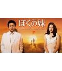 ซีรี่ย์ญี่ปุ่นBoku no Imoto /ซับไทย V2D 3แผ่นจบ (โอดางิริ โจ,นางาซาว่า มาซามิ)