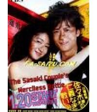ซีรี่ย์ญี่ปุ่นThe Sasaki Couple\'s Merciless battle /ซับไทย V2D 3แผ่นจบ  ใครชอบ smap พลาดไม่ได้นะ