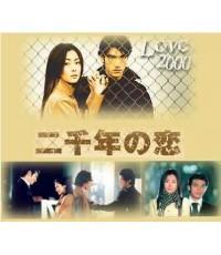 ซีรี่ย์ญี่ปุ่นLove 2000  ปฏิบัติการรักปี 2000 /พากษ์ไทย+ซับไทย d2d 6 แผ่น