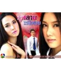 กุหลาบเหนือเมฆ (สเตฟาน+นุ่น+อั้ม) /ละครไทย TV2D ..5..แผ่น (จบ)