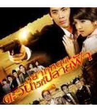 อยากหยุดตะวันไว้ที่ปลายฟ้า /ละครไทย TV2D 5แผ่นจบ