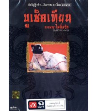 หนังติดเรทEmpire-Wu บูเช็คเทียน นางพญาไม่อิ่มรัก /พากษ์ไทย+ซับไทย DVD 1แผ่น