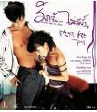 หนังติดเรทSweet Sex  Love รักนี้ไม่มียั้ง /ซับไทย DVD 1แผ่น (พระรองfull House)