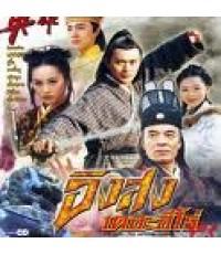 อิงสง เดอะฮีโร่ (The Hero : The Imperial Guards) /พากษ์ไทย V2D 4แผ่น มาสเตอร์