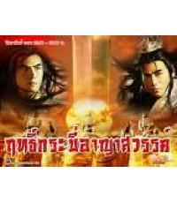 the sword and the chess of death ฤทธิ์กระบี่อาญาสวรรค์/พากษ์ไทย/6 v2d/45 ตอน
