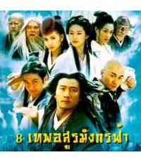 8 เทพอสูรมังกรฟ้า Tian Long Ba Bu /หนังจีนชุด /พากษ์ไทย V2D 6แผ่นจบ หลินจื้ออิง,หลิวอี้เฟย