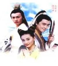 เดชเซียวฮื่อยี้ The Legendary Siblings(1999) /หนังจีนชุด /พากษ์ไทย V2D 5แผ่นจบ