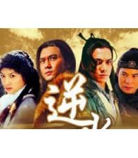 กระบี่โหดคลั่งฟ้า /หนังจีนกำลังภายใน /พากษ์ไทย V2D 4แผ่นจบ มาสเตอร์