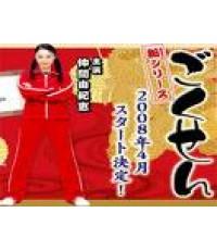 ซีรี่ย์Gokusen3 ลูกสาวเจ้าพ่อขอเป็นครู3 /ซับไทย/Tv2d 3แผ่นจบ/ซีรี่ย์ญี่ปุ่น (อัดจากทีวี)