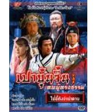 เปาบุ้นจุ้น เทพผู้ทรงธรรม  ตอนไป๋อี้ถ้งจำนำดาบ/หนังจีนชุด /พากษ์ไทย 2แผ่นจบ