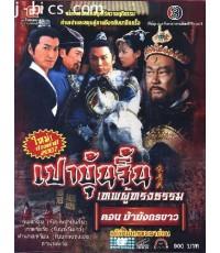 เปาบุ้นจุ้น เทพผู้ทรงธรรม ตอนม้ามังกรขาว/หนังจีนชุด /พากษ์ไทย 2แผ่นจบ