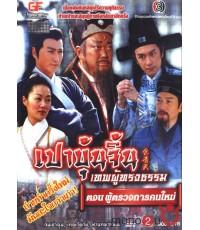 เปาบุ้นจุ้นเทพผู้ทรงธรรม ตอนผู้ตรวจการคนใหม่/หนังจีนชุด /พากษ์ไทย 2แผ่นจบ