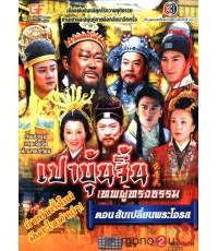 เปาบุ้นจุ้นเทพผู้ทรงธรรม ตอนสับเปลี่ยนพระโอรส/หนังจีนชุด /พากษ์ไทย 2แผ่นจบ