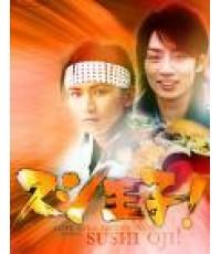 ซีรี่ย์ญี่ปุ่นSushi Oji! เจ้าชายซูชิ /พากษ์ไทย TV2D 3แผ่นจบ/8 ตอน (อัดทีวี)