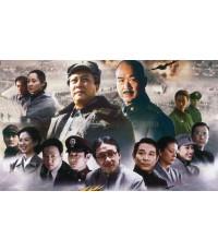 มังกรสร้างชาติ The Founding of a Republic /พากษ์ไทย+ซับไทย DVD 1แผ่น (หนังรวมซุปเปอร์สตาร์จีนครบเลย)