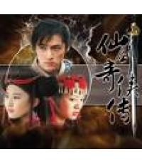 เซียนกระบี่พิชิตมาร (Chinese Paladin) /หนังจีนกำลังภายใน / พากษ์ไทย 5แผ่นจบ (หูเกอ ,หลิวอี้เฟย)