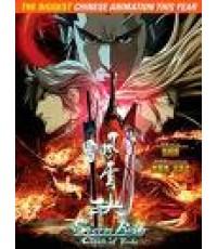 ฟงอวิ๋น Storm Rider Clash of Evils /การ์ตูน /พากษ์ไทย+ซับไทย DVD 1แผ่น