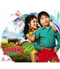 แหยมยโสธร 2 /หนังไทย /พากษ์ไทย DVD 1แผ่น