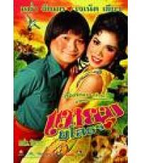 แหยมยโสธร /หนังไทย /พากษ์ไทย DVD 1แผ่น