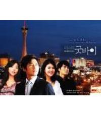ซีรี่ย์เกาหลีMr. GoodBye /เสียงเกาหลี+ซับไทย V2D 3แผ่นจบ